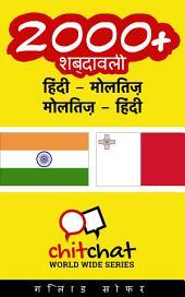 2000+ हिंदी - मोलतिज़ मोलतिज़ - हिंदी शब्दावली