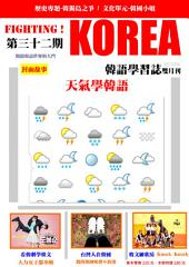 Fighting!KOREA 韓語學習誌_第三十二期_天氣學韓語: 春天的萌芽不只是在天氣上也希望在我們心中~