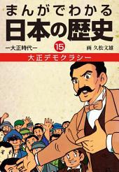 まんがでわかる日本の歴史15 大正デモクラシーー大正時代ー
