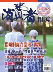 消費者報導365期: 長照制度在台灣專題