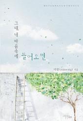 [세트] 그대 내 마음속에 들어오면 (전2권/완결)