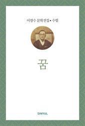 이광수 문학전집 수필 33- 꿈