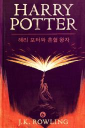 해리 포터와 혼혈 왕자 - Harry Potter and the Half-Blood Prince
