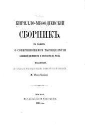 Kirillo-Methodiewskii Sbornik: (Cyrillo-Methedius'sche Sammlung, zum Gedächtniß der tausendjährigen Einführung der slawischen Literatur u. des Christenthums in Rußland)