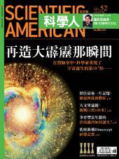 科學人(第52期/2006年6月號): SM052