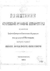 Памятники старинной русской литературы: Том 1