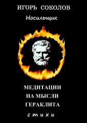 Медитации на мысли Гераклита. стихи