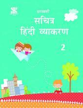Sachitra Hindi Vyakaran