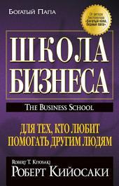 Школа Бизнеса: Для тех, кто любит помогать другим людям
