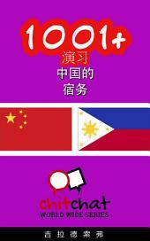 1001+ 演习 中国的 - 宿务