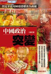 《中國政治突變》