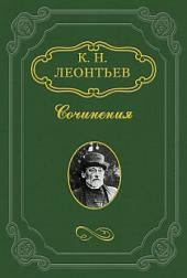 Владимир Соловьев против Данилевского