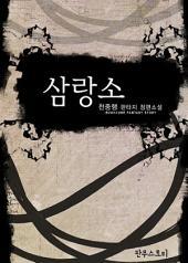 [세트] 삼랑소 (전15권/완결)