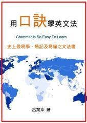 用口訣學英文法: 史上最易學、易記及易懂之文法書