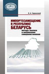Импортозамещение в Республике Беларусь. Методы анализа и направления совершенствования