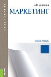 Маркетинг. 2-е издание. Учебное пособие