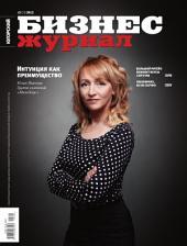 Бизнес-журнал, 2012/03: Югра