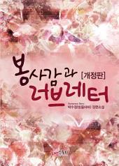 봉 사감과 러브레터 (개정판)