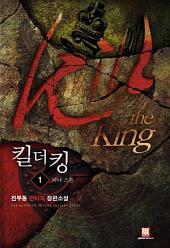 [무료] 킬 더 킹 Kill the King 1