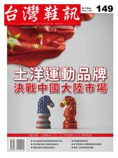 台灣鞋訊第149期 (2017.05): 土洋運動品牌 決戰中國大陸市場
