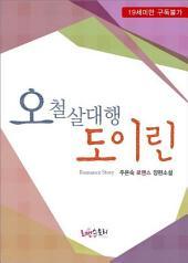 오철살대행 도이린: 1권