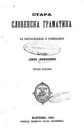 Stara slovenska gramatika, za bogoslovije i gimnazije