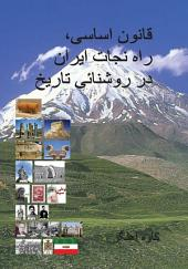 Constitution, the way to rescue Iran in light of history (in Persian)