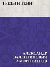 Грезы и тени: Книга легенд