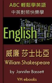 威廉·莎士比亞: ABC輕鬆學英語