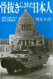 骨抜きにされた日本人: 検閲、自虐、そして迎合の戦後史