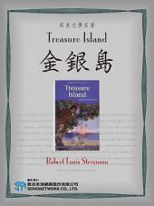 Treasure Island (金銀島)