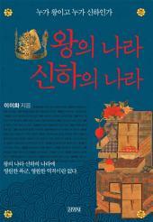 인물로 읽는 한국사 시리즈 - 왕의 나라 신하의 나라