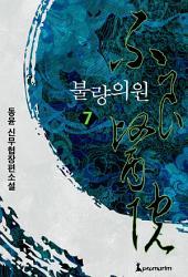 불량의원 7권 완결