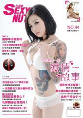 Sexy Nuts性感誌NO.44: 男性時尚休閒雜誌銷售NO.1