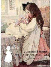 小孩与洋娃娃经典插画展 第一册 Classic Illustrations Of Girls With Dolls, Vol. 1