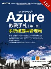 Microsoft Azure教戰手札(第三版)–系統建置與管理篇(電子書)