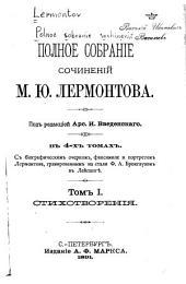 Полное собрание сочинений: Объемы 1-2