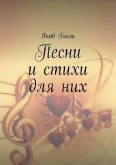 Песни и стихи для них