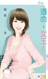 遵命,女王!: 禾馬文化水叮噹系列532