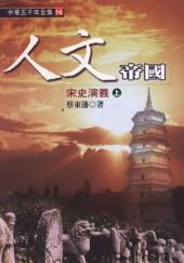 人文帝國─宋史演義上: 中華五千年全集016