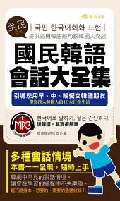 國民韓語會話大全集: 雅典文化058