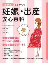 最新版 はじめての妊娠・出産 安心百科