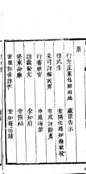 四此堂稿: 十卷