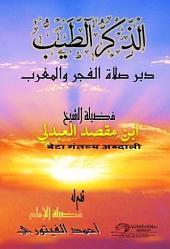 الذكر الطيب: دبر صلاة الفجر والمغرب مع صفت النبي الطيب