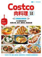 Costco肉料理好食提案:百萬網友都說讚!100道最想吃的肉類分裝、保存、調理包、精選食譜