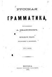 Русская граммтика, составленная А. Ивановым