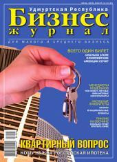 Бизнес-журнал, 2006/12-13: Республика Удмуртия