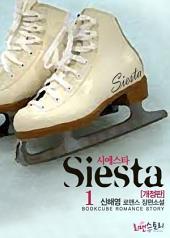 시에스타 (Siesta) 1 (개정판)