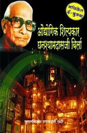 Audyogik Shilpakar Ghanshyamdas Birla / Nachiket Prakashan: औद्योगिक शिल्पकार घनश्यामदास बिर्ला
