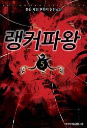 랭커파왕 5: 드래곤